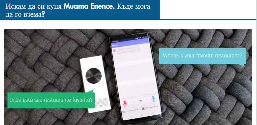 Muama Enence Review