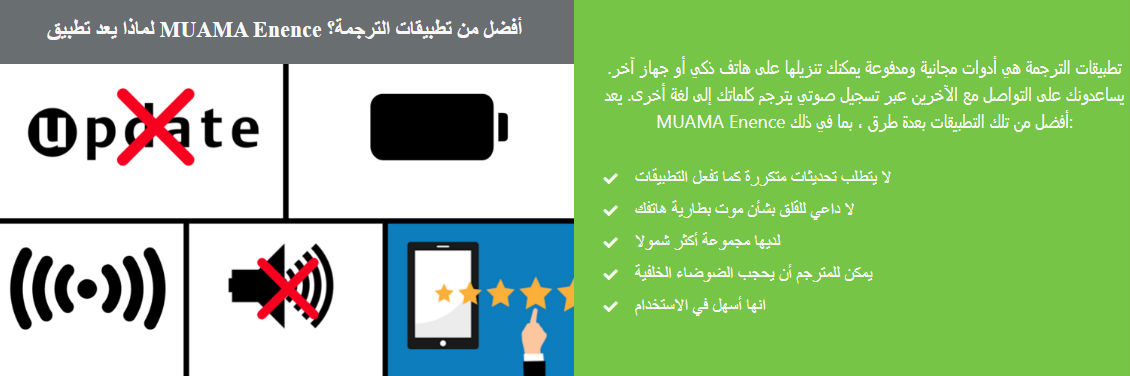 Muama Enence Review UAE