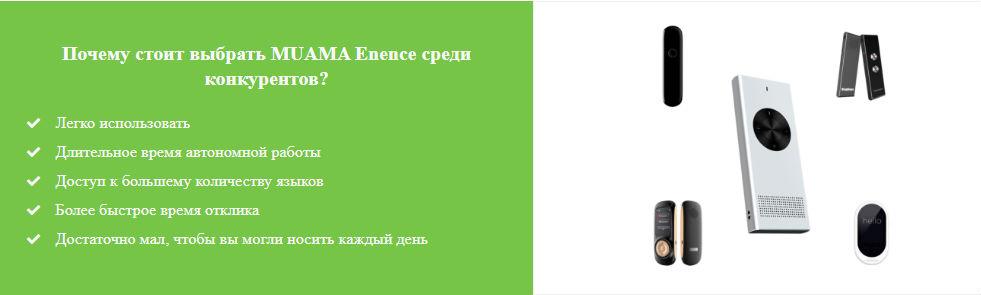 Muama Enence Russia