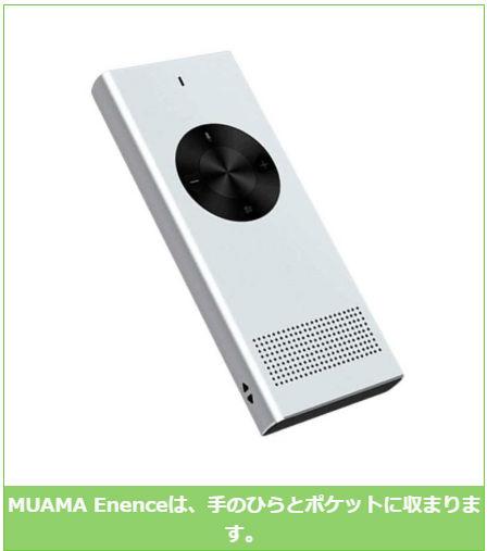 Muama Enence japanese language translation