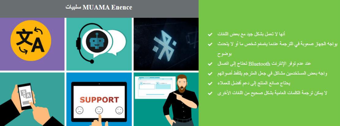 muama enence app